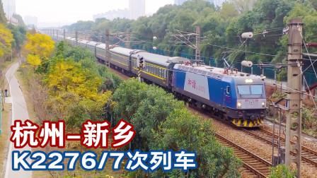 杭州城站始发开往新乡的K2276次列车,全程要走14小时多