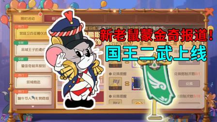 """猫和老鼠手游:""""国王战旗""""正式上线,新老鼠蒙金奇前来报道!游戏真好玩"""