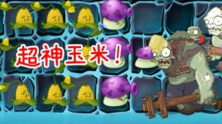 植物大战僵尸TAT版:黄油投手超神了!