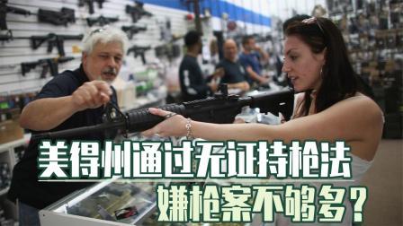"""嫌枪击案不够多?美国德州颁布新法律,进一步放松""""枪支管控""""!"""