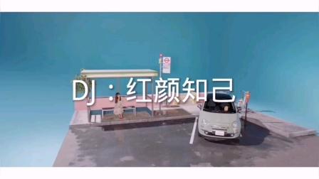 DJ:红颜知己