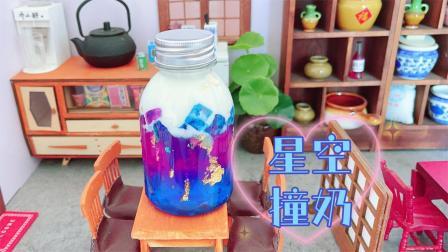 把星空做成奶茶装到瓶子里,自制夏日超好喝的神仙饮品:星空撞奶