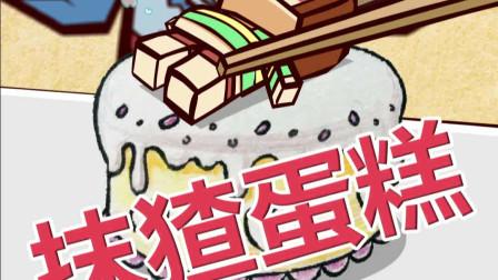 【泽塔奥特曼】搞笑同人动画 如何食用抹猹蛋糕?