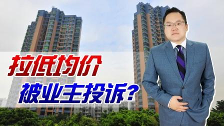 拉低均价?广州一小区业主将4万的房子卖2.8万,遭邻居集体投