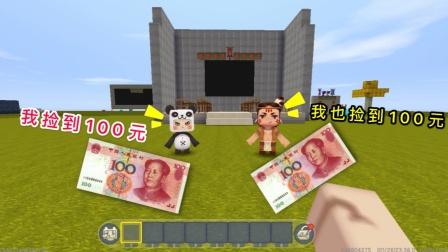 迷你世界:小表弟掉了100元,却获得了200元,是谁在撒谎?