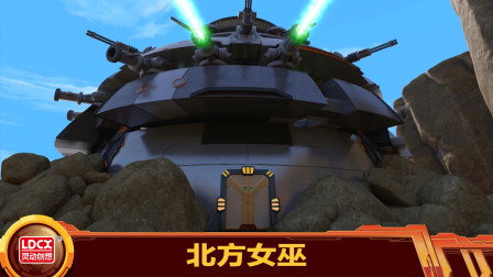 百兽总动员:北方女巫帮助小米粒,打跑机械恐龙