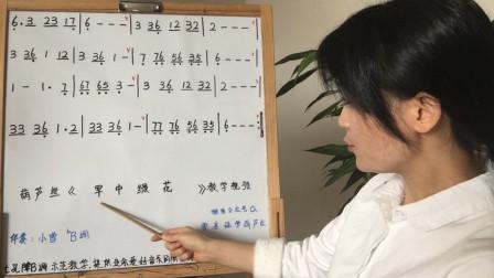 学唱谱《军中绿花》简谱,葫芦丝教学视频,第一课,共三课