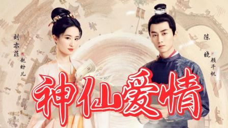 《梦华录》陈晓X刘亦菲绝美搭配,演绎神仙爱情!