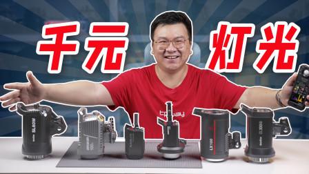 【自媒体自救手册】短视频灯光如何选?千元专业级6款入门LED常亮灯大评测!