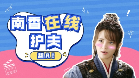 《花好月又圆》南香在线护夫:女友力满满,超A!