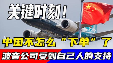 """中国不怎么""""下单""""了,关键时刻,波音公司受到自己人的支持"""