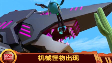 一只机械怪物,正在快速奔向恐龙岛!