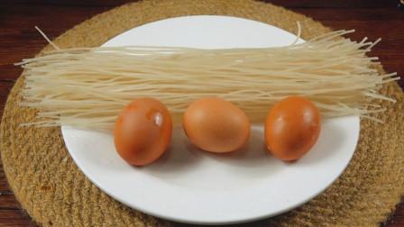 1把粉条,3个鸡蛋,不用炒不用炖,这样简单一做,比吃肉都香