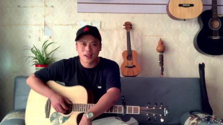 经典老歌《爱江山更爱美人》吉他指弹独奏示范+讲解