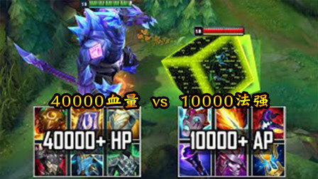LOL:10000法强vs40000血量,小法师vs塞恩,谁才是最强后期?
