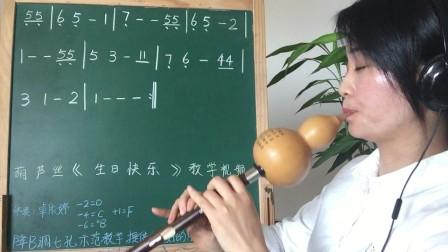 学唱谱《生日快乐》简谱,葫芦丝教学视频,第一课,共二课