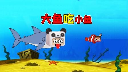 迷你世界:大鱼吃小鱼!小表弟发育的太慢了,我要专挑小表弟下手