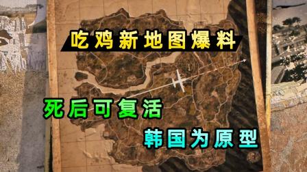 【小贝】绝地求生即将上线8x8新地图,增加复活机制