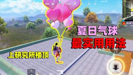 甜橙酱:夏日气球最实用操作!用它飞上研究所楼顶 敌人直呼66