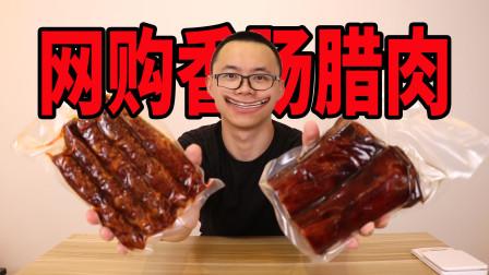 网购110元两斤香肠腊肉,会不会被坑?