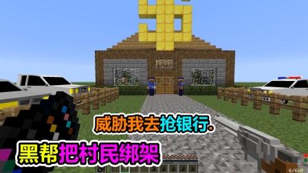 MC我的世界:坏蛋绑架了村民,威胁我去抢银行