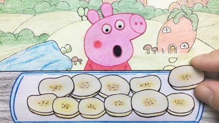 手绘定格动画:香蕉干吃起来像吃薯片,小猪佩奇很喜欢