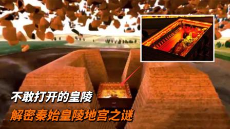 秦始皇会复活吗?高科技都无法挖掘的秦陵地宫,藏着哪些未解之谜(中)