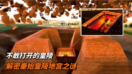秦始皇会复活吗?高科技都无法挖掘的秦陵地宫,藏着哪些未解之谜(下)