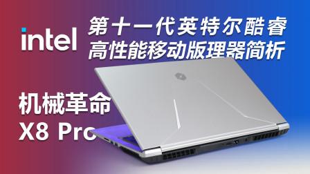 第十一代英特尔酷睿高性能移动版处理器简析&机械革命X8 Pro测评