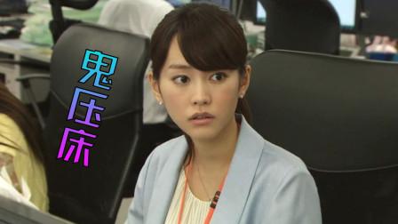 """日本恐怖故事,女孩深夜经历""""鬼压床"""",头脑清醒身体却不能动弹"""