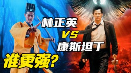 实力比拼:林正英 VS 康斯坦丁,谁更强?