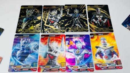 雷霆版奥特曼卡片大集结,收集神秘四奥稀有LGR卡牌!