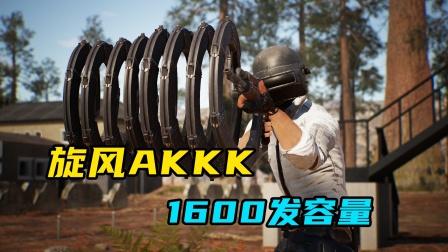 吃鸡自定义武器:能装1600发子弹的AK,了解一下!