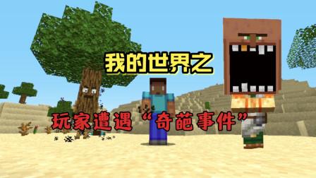 我的世界:玩家遭遇奇葩事件!村民发生变异,大树和床纷纷复活!