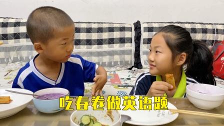 妈妈早餐做炸春卷,吃完检查女儿的英语试卷,书写马虎是个大问题