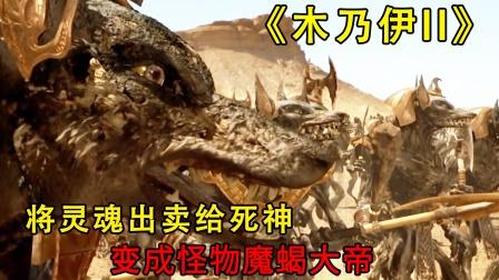 失手杀死封印5000年的蝎子王,获得掌控死神军团的权利!
