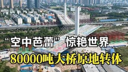 """中国80000吨大桥原地旋转,对接过程如""""空中芭蕾"""",太牛了"""