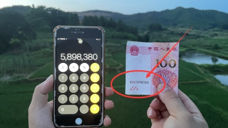 为什么手机计算器能准确算出钞票的尾号?很简单,学会骗朋友玩