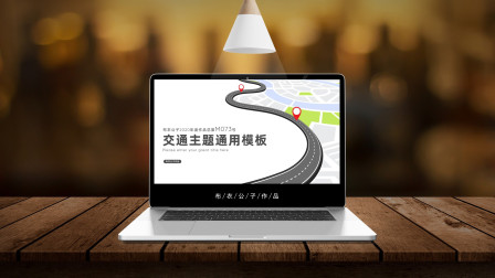 M073-【2020-09】红黄蓝绿交通主题通用PPT模板@布衣公子