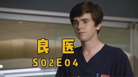 《良医》第22集:熊孩子对医生动手?