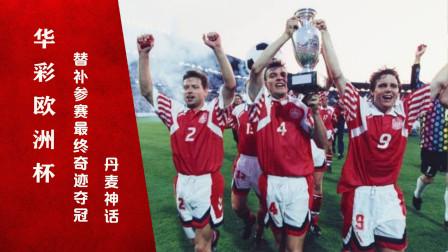 华彩欧洲杯丨替补参赛最终奇迹夺冠,丹麦童话终于照进现实