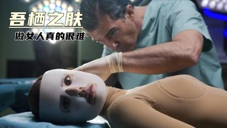 《吾栖之肤01》父亲为女儿复仇,将凶手变成女人