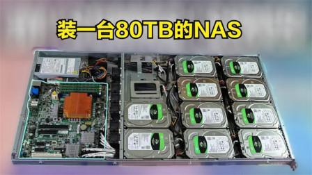 装一台80TB的NAS存储服务器,让电影和其他文件都有一个宽敞的家3