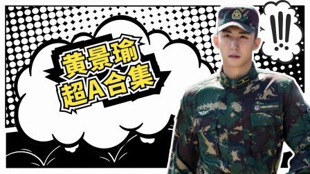 黄景瑜超A合集,李沁:特种兵哥哥是最帅的
