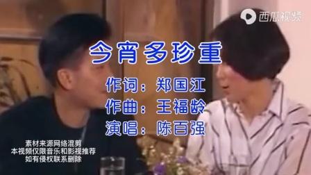 陈百强经典老歌《今宵多珍重》