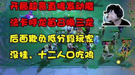 神超:斗龙战士教低分段如何运营,十二人口豪华阵容碾压吃鸡。