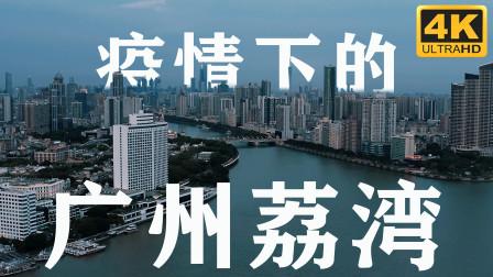 「学生党航拍记录疫情封锁下的广州荔湾」大疆 Mavic 2 Pro丨4K丨Dlog微调