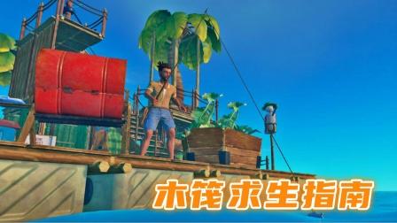 野猪王穿越了?队友被猪车顶翻在地、木筏求生