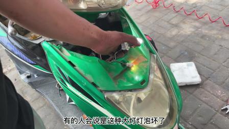 电动车一开大灯电机就不转该怎么解决?用这方法,教你分分钟修好