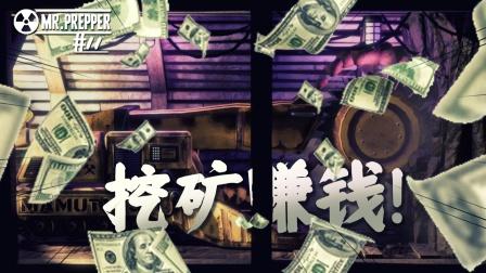 【红箭】赚钱,攒钱!然后冲动消费!末日准备狂 11